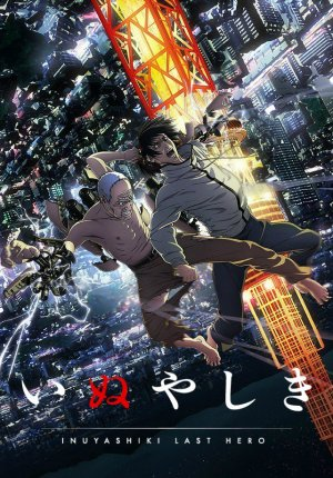 Инуяшики: Последний Герой