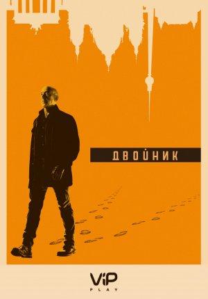Смотреть сериал Двойник в Тас Икс (Tas Ix) // Сезон 3