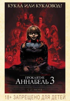 Проклятие Аннабель 3 / Annabelle Comes Home