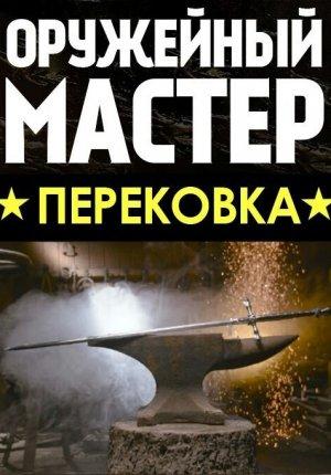 Оружейный Мастер: ПЕРЕКОВКА