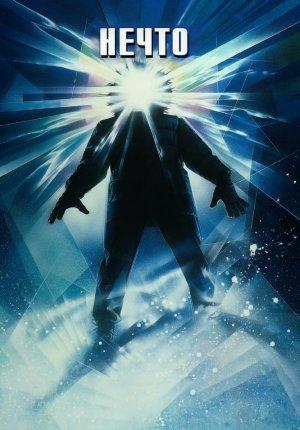 Смотреть фильм Нечто / The Thing в Тас Икс (Tas Ix)