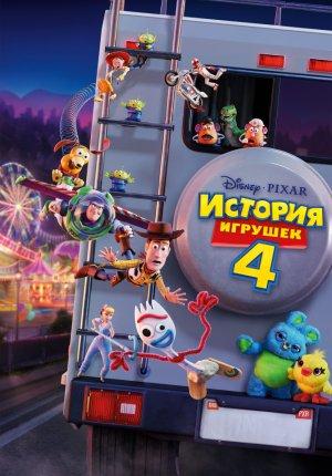 История игрушек / Toy Story 4