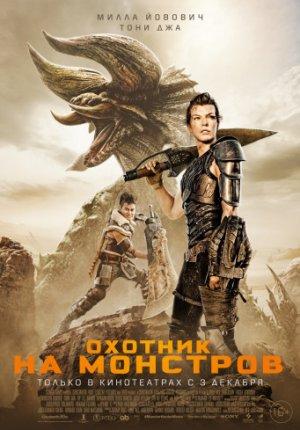 Смотреть фильм Охотник на монстров / Monster Hunter в Тас Икс (Tas Ix)